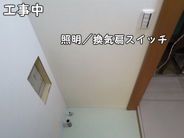 押入れのトイレ化。照明・換気扇スイッチ