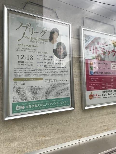 東邦音楽大学公開講座1 - Fumie Masaki Blog
