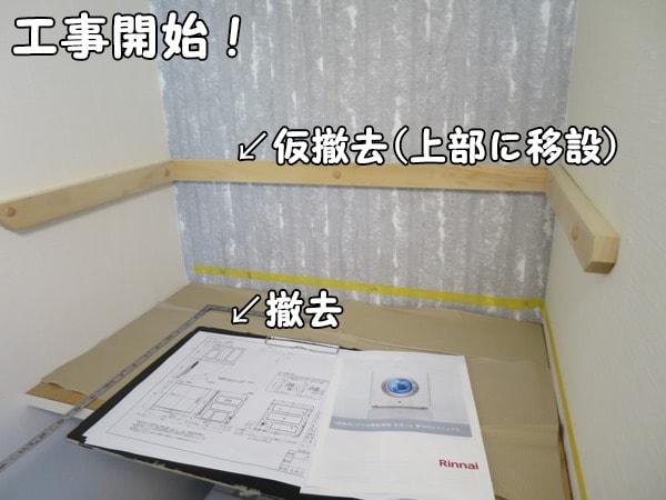 ガス衣類乾燥機の工事開始_補強板の撤去中