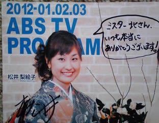 松井 梨絵子 - だまがしマジック ミスター北さん