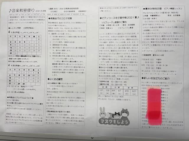 ♪音楽教室便り  2021.5月号 (通算365号)