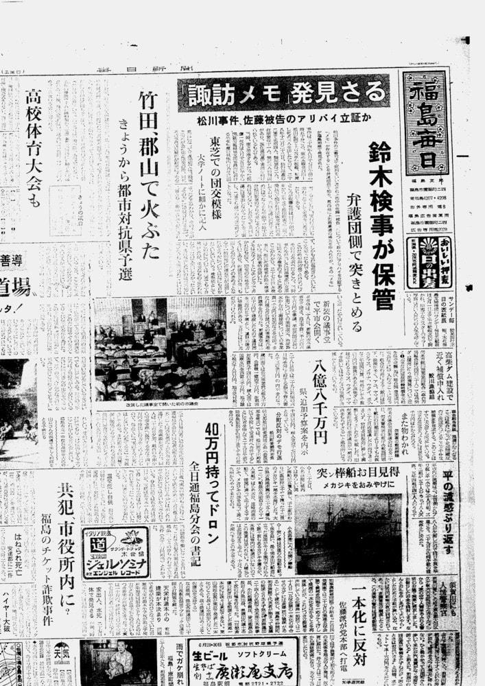 スクープの数々24・松川事件 - ...