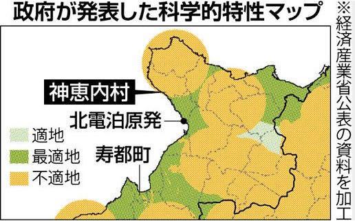 の ゴミ 北海道 核