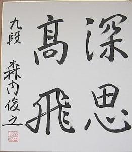 moriuchishikishi