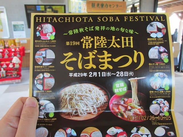 ときわ路パスで常陸太田のそばと茂木のアイスを食べに行き ...