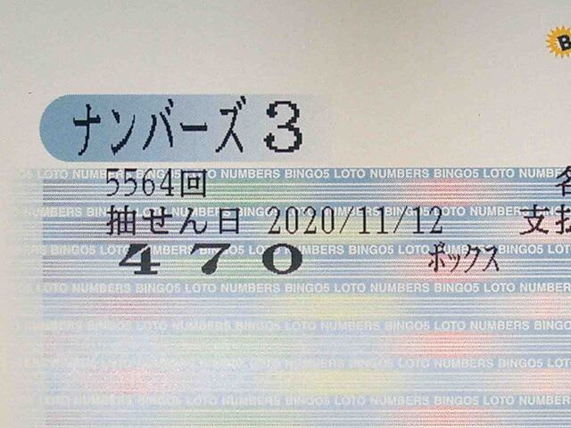 ナンバーズ34