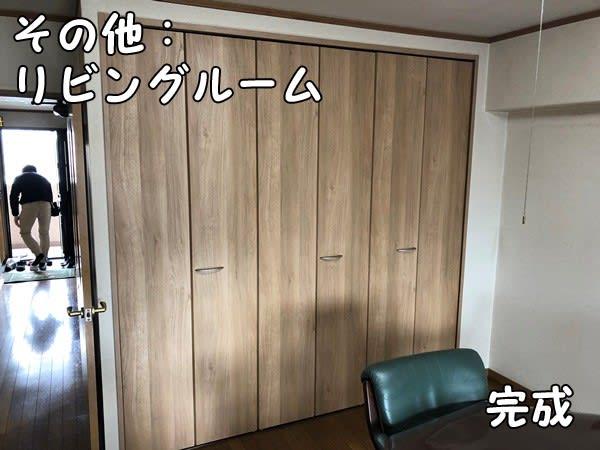 リビングルーム折れ戸_全体完成写真