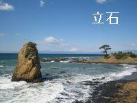 横須賀風物百選「立石」