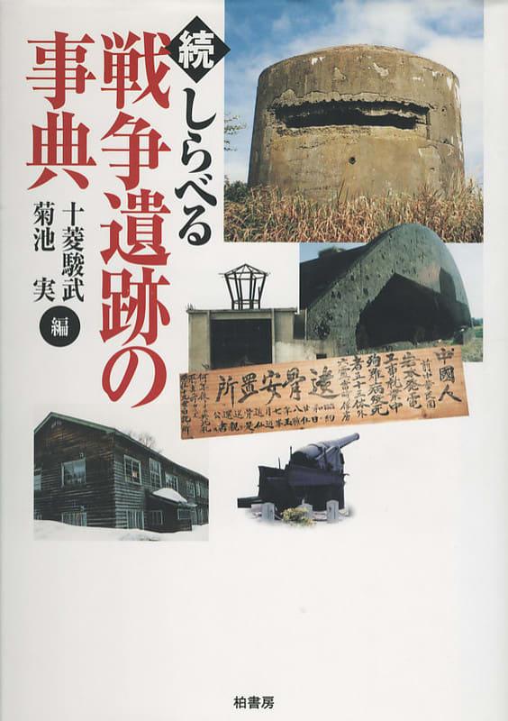 Jubishikikuchi2003