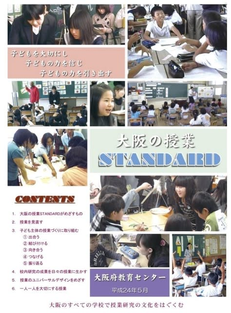 府 教育 センター 大阪