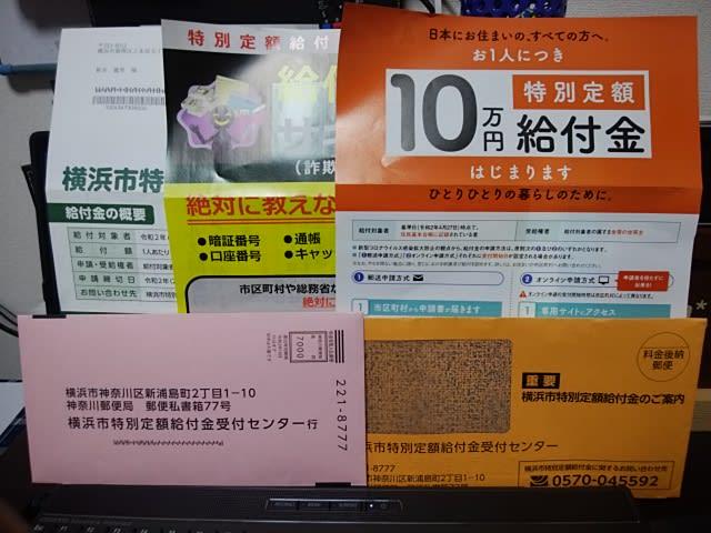 円 万 横浜 給付 市 10