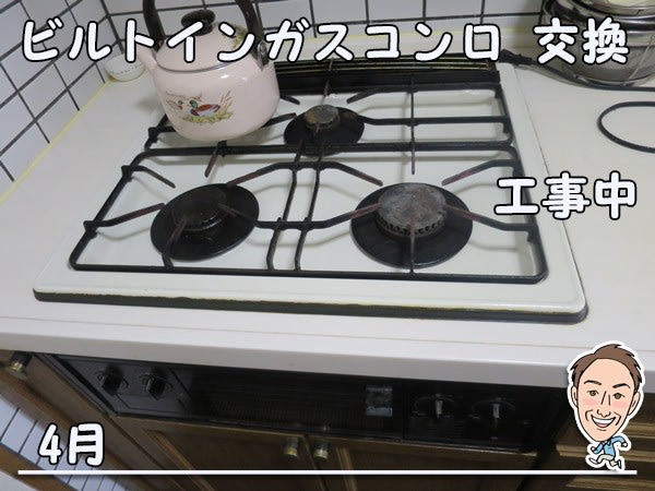 博多の建築士三兄弟_ビルトインガスコンロ