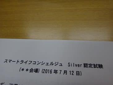ちゃん ライフ コンシェルジュ 2