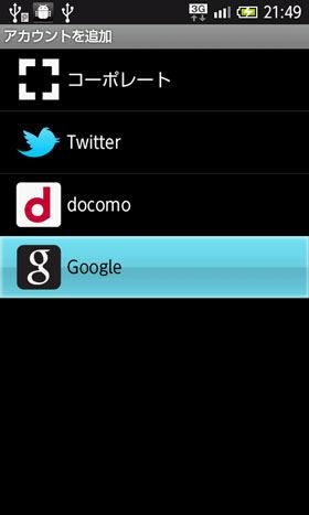 追加するアカウントの種類としてGoogleを選択