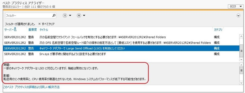 Windows Server2012 R2 で「 Large Send Offload(LSO)」 が無効