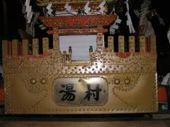 Yumura080827