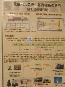 電子機器,防衛,陸上装備,電磁パルス,EMP,原爆,装甲車,乗り物,陸戦,