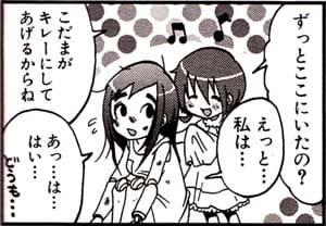 Manga_time_sp_2012_04_p140