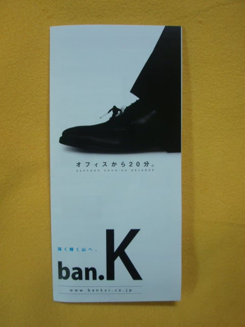 Bankei_san_004_2