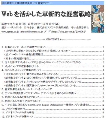 中小企業診断士 Web経営革新講演