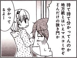 Manga_time_or_2014_09_p098