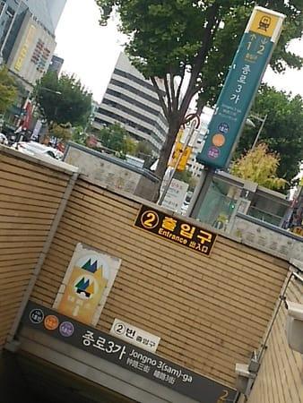 ブログ151011 乙支路3街駅でキッ...