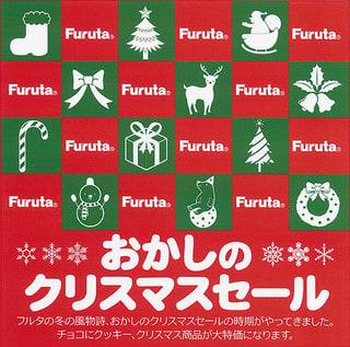 フルタ製菓 クリスマスセール  大阪・美原工場 …
