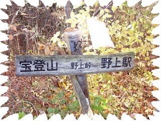野上駅から野上峠を経て宝登山の北西からの道です