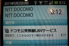 ドコモ公衆無線LANサービスに接続中の通知画面