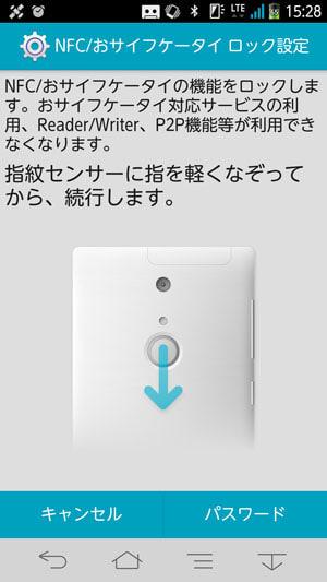NFC/おサイフケータイロック設定画面の「パスワード」と「キャンセル」ボタンのレイアウトが変更