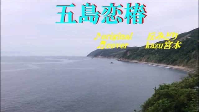 みどり 五島 椿 恋 の 丘