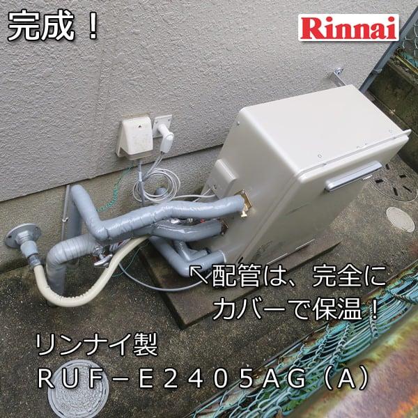 リンナイ製RUF-E2405AG(A)工事後