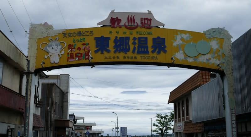 歓迎東郷温泉