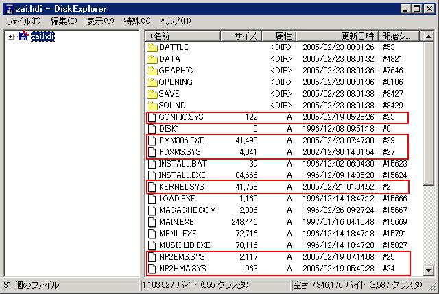freeDOS(98)データ部分