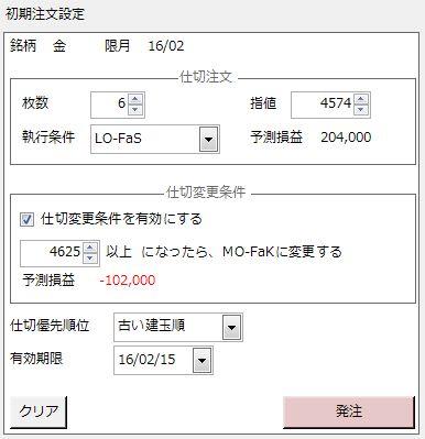 仕切連続注文の初期注文設定画面