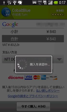 Androidマーケットの購入処理中