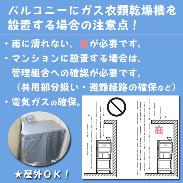 バルコニーへガス衣類乾燥機を設置する場合の注意点