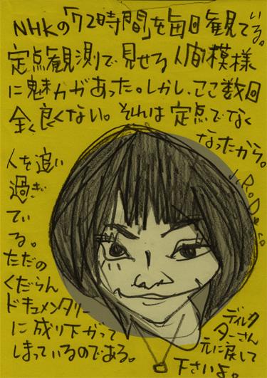 ナオ 松崎