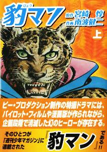 ○漫画・・ 「豹マン」・「ジャン...