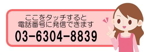 レディース鍼灸さいとう中野電話