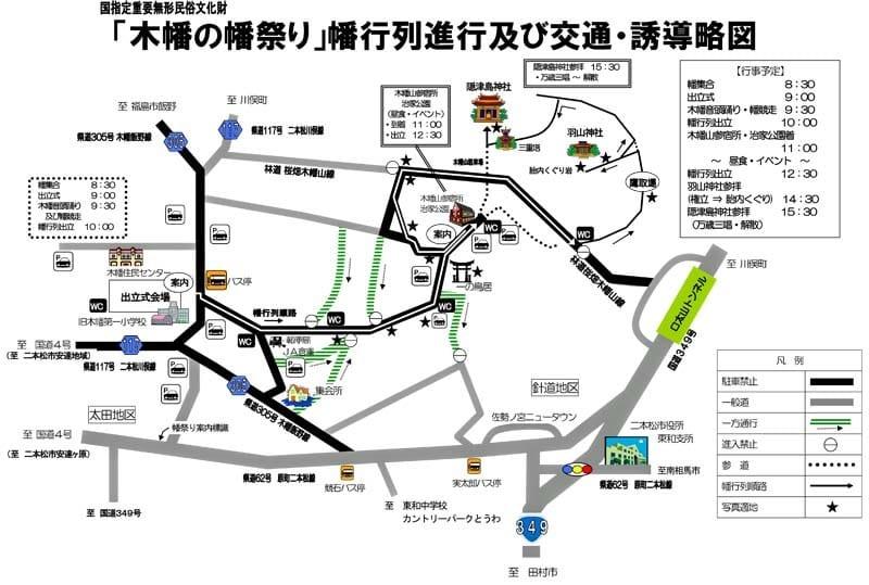 木幡山・羽山・幡祭り(その2)...