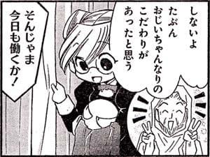 Manga_club_or_2014_12_p136