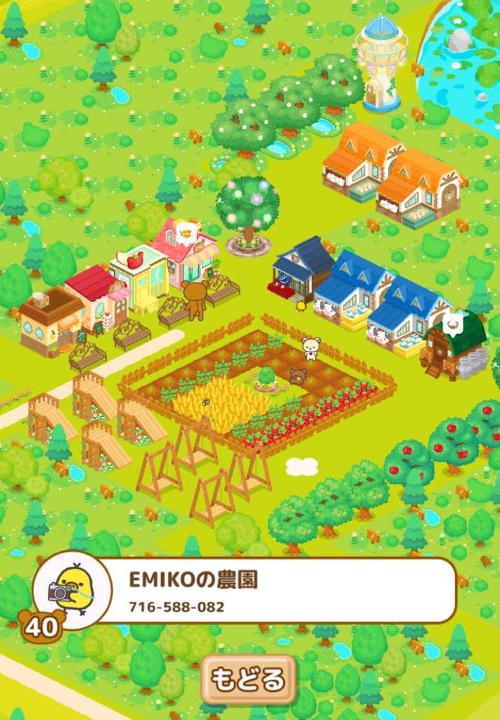 農園 リラックマ
