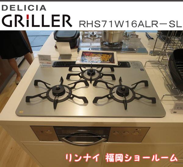福岡ショールーム展示品:RHS71W16ALR-SL