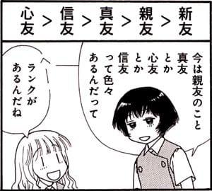 Manga_time_or_2014_10_p050