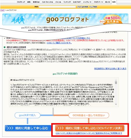 ブログフォト紹介ページ