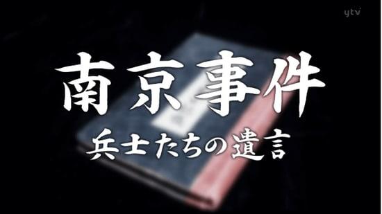 nnn ドキュメント 見逃し