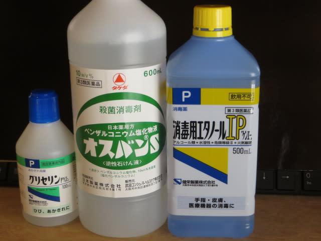 消毒 液 オスバン