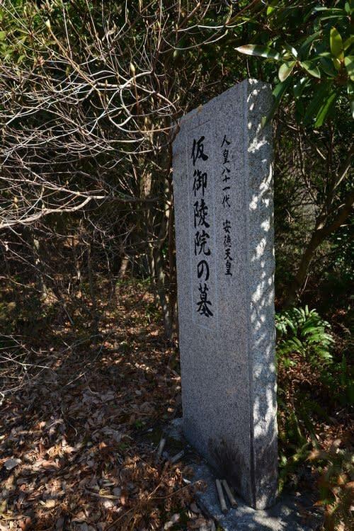 愛媛切山の安徳天皇仮御陵院の墓...