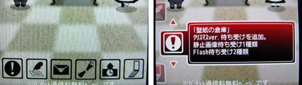 「ひつじの執事室」のナビゲーションの比較。左が以前のもので、右が2009/12/26時点のもの